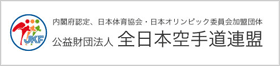 公益財団法人 全日本空手道連盟