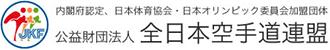 公益社団法人 全日本空手道連盟